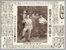 伊藤素道とリリオ・リズム・エアーズ 02
